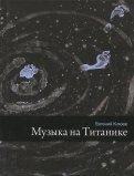 Евгений Клюев: Музыка на Титанике