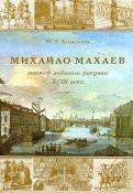 М. Алексеева: Михайла Махаев  мастер видового рисунка XVIII века