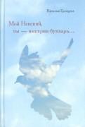 Наталья Гранцева - Мой Невский, ты - империи букварь... обложка книги