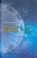 Наталья Гранцева: Золотое решето. Книга стихотворений