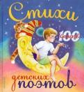 Барто, Гамазкова, Берестов, Токмакова - Стихи детских поэтов обложка книги
