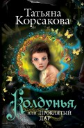 Татьяна Корсакова: Колдунья, или Проклятый дар