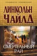 Линкольн Чайлд - Смертельный рай обложка книги
