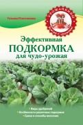 Татьяна Плотникова: Эффективная подкормка для чудоурожая