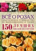 Томас Пролль: Все о розах