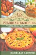 Светлана Семенова: Румяная выпечка