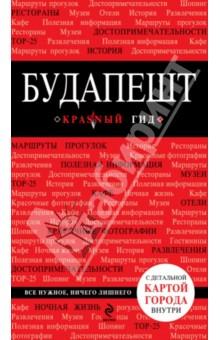 Купить Будапешт ISBN: 978-5-699-67480-0