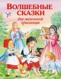Волшебные сказки для маленькой красавицы обложка книги