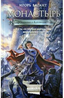Купить Игорь Вагант: Монастырь ISBN: 978-5-17-080148-0