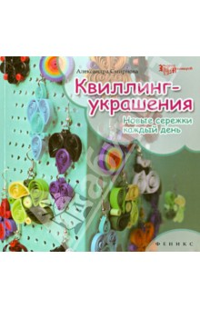 Квиллинг - украшения: новые сережки каждый день - Александра Смирнова