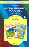 Светлана Паршина: Изобразительное искусство. 12 классы. Методические рекомендации для учителя. ФГОС