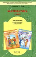 Козлова, Рубин - Математика. 6 класс. Методические рекомендации для учителя. ФГОС обложка книги