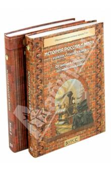 Учебник По Истории Данилов 11 Класс