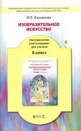 Ирина Кашекова: Изобразительное искусство. 8 класс. Методические рекомендации для учителя