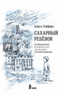 Купить Ольга Громова: Сахарный ребенок