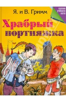 Купить Гримм Якоб и Вильгельм: Храбрый портняжка ISBN: 978-5-373-05982-4