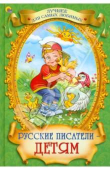 Русские писатели - детям - Чехов, Толстой, Пантелеев, Дрожжин, Кокорин