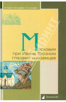 Купить Московия при Иване Грозном глазами иноземцев