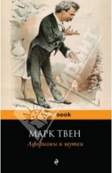 Афоризмы и шутки - Марк Твен