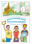 Азимов, Вятютнев, Роже: Начальный курс русского языка