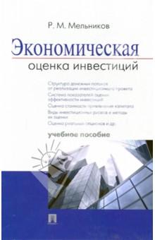 Экономическая оценка инвестиций. Учебное пособие - Роман Мельников