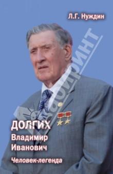 Долгих Владимир Иванович. Человек-легенда - Лев Нуждин