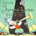 Алексей Толстой - Золотой ключик, или Приключения Буратино обложка книги