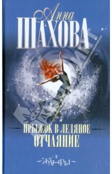 Прыжок в ледяное отчаяние - Анна Шахова