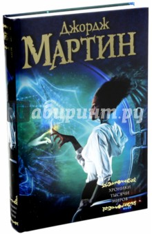 Хроники тысячи миров - Мартин Джордж Р. Р.