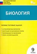Дмитрий Соловков: Биология. 9 класс. Типовые тестовые задания Государственной итоговой аттестации. ФГОС