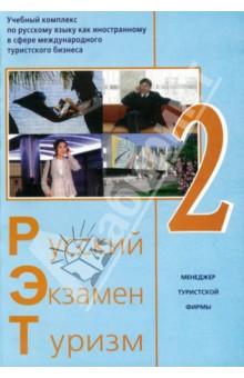 Русский - Экзамен - Туризм. РЭТ-2. Учебный комплекс по русскому языку как иностранному (+2CD) - Волкова, Трушина, Глива