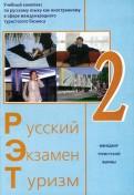 Волкова, Трушина, Глива: Русский  Экзамен  Туризм. РЭТ2. Учебный комплекс по русскому языку как иностранному (+2CD)