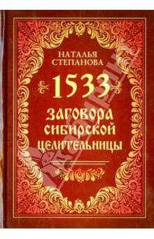 Купить Наталья Степанова: 1533 заговора сибирской целительницы ISBN: 978-5-386-07102-8