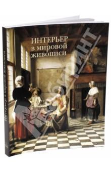 Интерьер в мировой живописи - Наталия Майорова