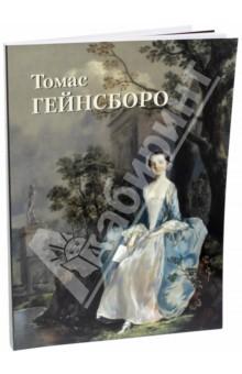 Томас Гейнсборо - Юрий Астахов