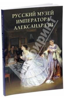 Купить Андрей Романовский: Русский музей императора Александра III ISBN: 978-5-7793-4201-8