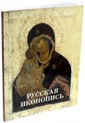 Майорова, Скоков: Русская иконопись