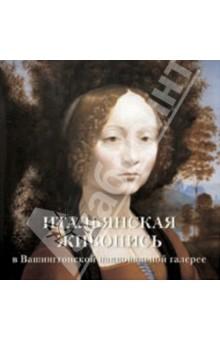 Купить Елена Милюгина: Итальянская живопись в Вашингтонской национальной галерее ISBN: 978-5-7793-4061-8