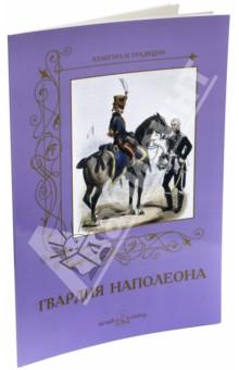 Гвардия Наполеона - А. Романовский