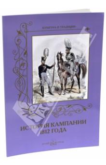 Купить А. Романовский: История кампании 1812 года ISBN: 978-5-7793-4119-6