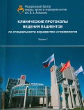 Антошина, Бараташвили, Баутин: Клинические протоколы ведения пациентов по специальности акушерство и гинекологии. Часть 1