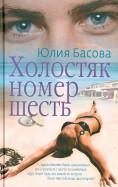 Юлия Басова: Холостяк номер шесть