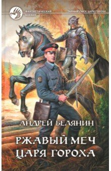 Ржавый меч царя Гороха - Андрей Белянин