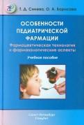 Синева, Борисова: Особенности педиатрической фармации