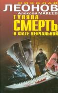 Леонов, Макеев: Гуляла смерть в фате венчальной