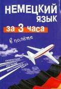 Елена Лазарева: Немецкий язык за 3 часа в полете