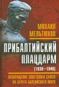 Михаил Мельтюхов: Прибалтийский плацдарм (19391940 гг.). Возвращение Советского Союза на берега Балтийского моря