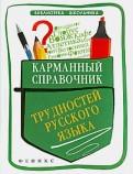 Ольга Гайбарян - Карманный справочник трудностей русского языка обложка книги