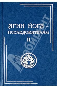 Купить Агни Йога - исследователям. Часть II ISBN: 978-5-93366-039-2