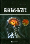 Сергей Анисимов: Клеточная терапия болезни Паркинсона
